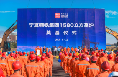 宁钢集团1580立方米炼铁高炉升级改造项目奠基