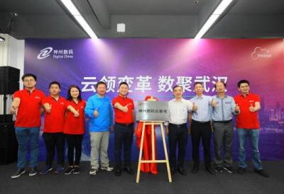 """神州数码首个云基地在武汉揭牌,""""三位一体""""为完善云布局奠定坚实的根基"""