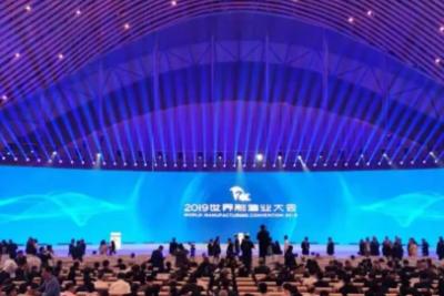 2019年制造业大会在合肥开幕 国际重量级嘉宾出席