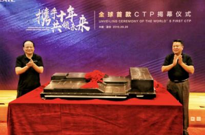 强强联合!北汽新能源携手宁德时代推出全球首款CTP电池包