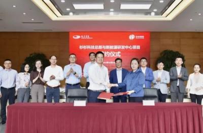 杉杉科技签约入驻上海临港新片区 紧邻特斯拉上海超级工厂