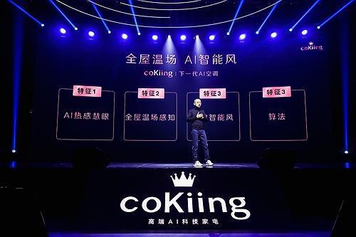 云米推高端AI家电品牌coKiing 发布8款AI变频空调
