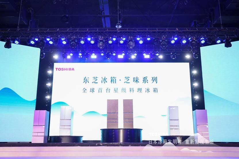 东芝发布首台星级料理冰箱 布局中国高端冰箱市场