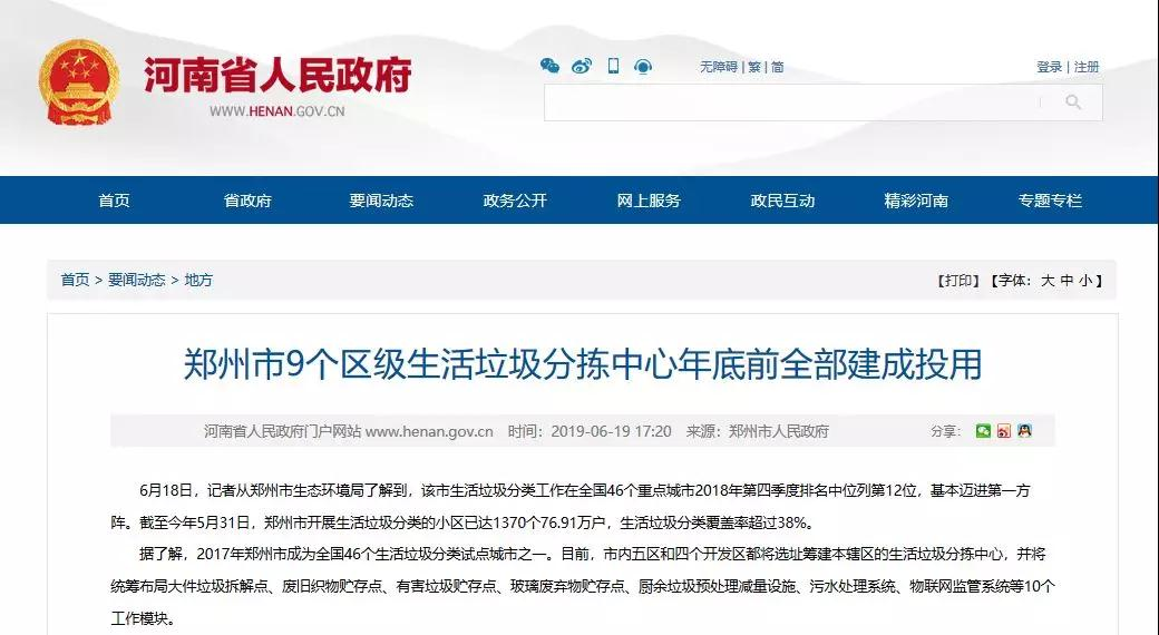 生活垃圾分类试点城市郑州9个区级垃圾分拣中心年底投用