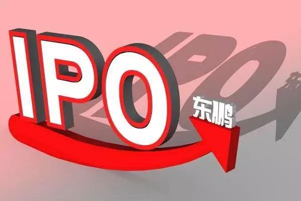 东鹏控股IPO过会:私有化3年圆梦A股 拟募资近30亿扩产