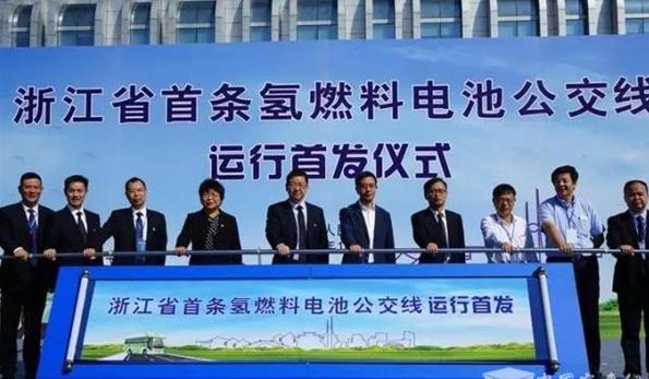 浙江省首条氢燃料电池公交线首发上线试运行
