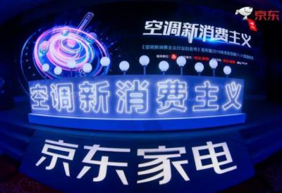 京东发布《空调新消费主义白皮书》 节能、舒适、智能成关注热词