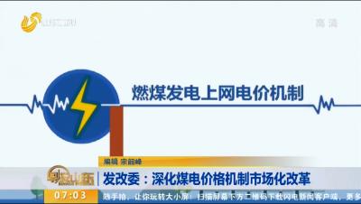 发改委发布通知:施行了15年的煤电价格联动机制将退出历史舞台