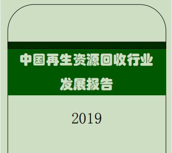 商务部正式发布2019年中国再生资源回收行业发展报告