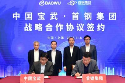 中国宝武与首钢集团战略合作 协同打造高质量钢铁生态圈
