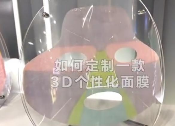 3D打印定制化面膜亮相进博会,测量精度可达0.1mm
