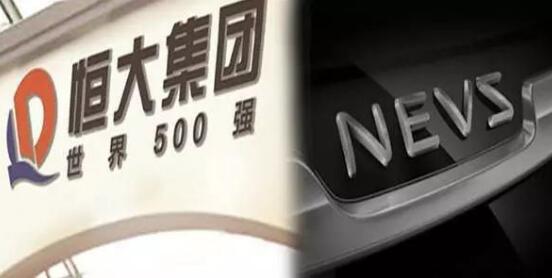 恒大健康将认购NEVS新股份 并增资28.53亿美用于汽车研发
