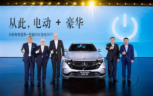 奔驰推出全新纯电SUV-EQC 重新定义豪华电动汽车