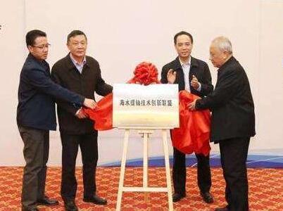 中国海水提铀创新联盟在京揭牌成立 中核集团牵头