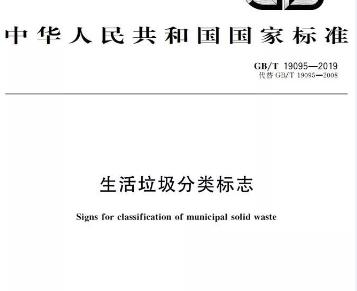 国家市监总局与中国国家标准化管理委员会发布《生活垃圾分类标志》