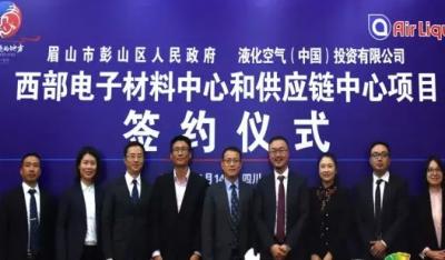 液化空气西部电子材料中心和供应链中心项目签约