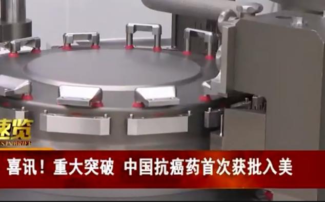 重大突破!中国抗癌药在美上市