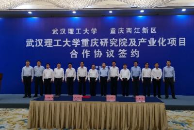 武汉理工大学重庆研究院正式注册成立 助推两江新区产业升级