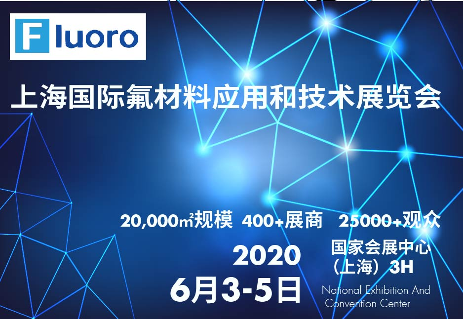 2020上海国际氟材料应用与技术展览会