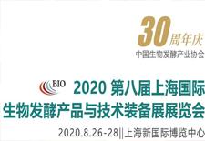2020上海国际生物发酵展