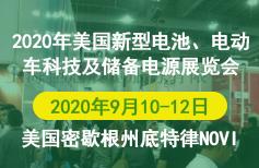 2020年美国新型电池、电动车科技及储备电源展览会