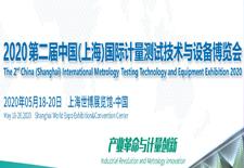 2020国际计量测试 技术与设备博览会