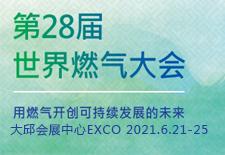 世界燃气大会WGC-2021年韩国燃气大会