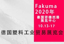 Fakuma 2020年德国塑料工业贸易展览会
