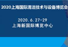 2020第21届中国(上海)国际清洁技术与设备博览会