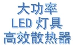 LED高效散热器