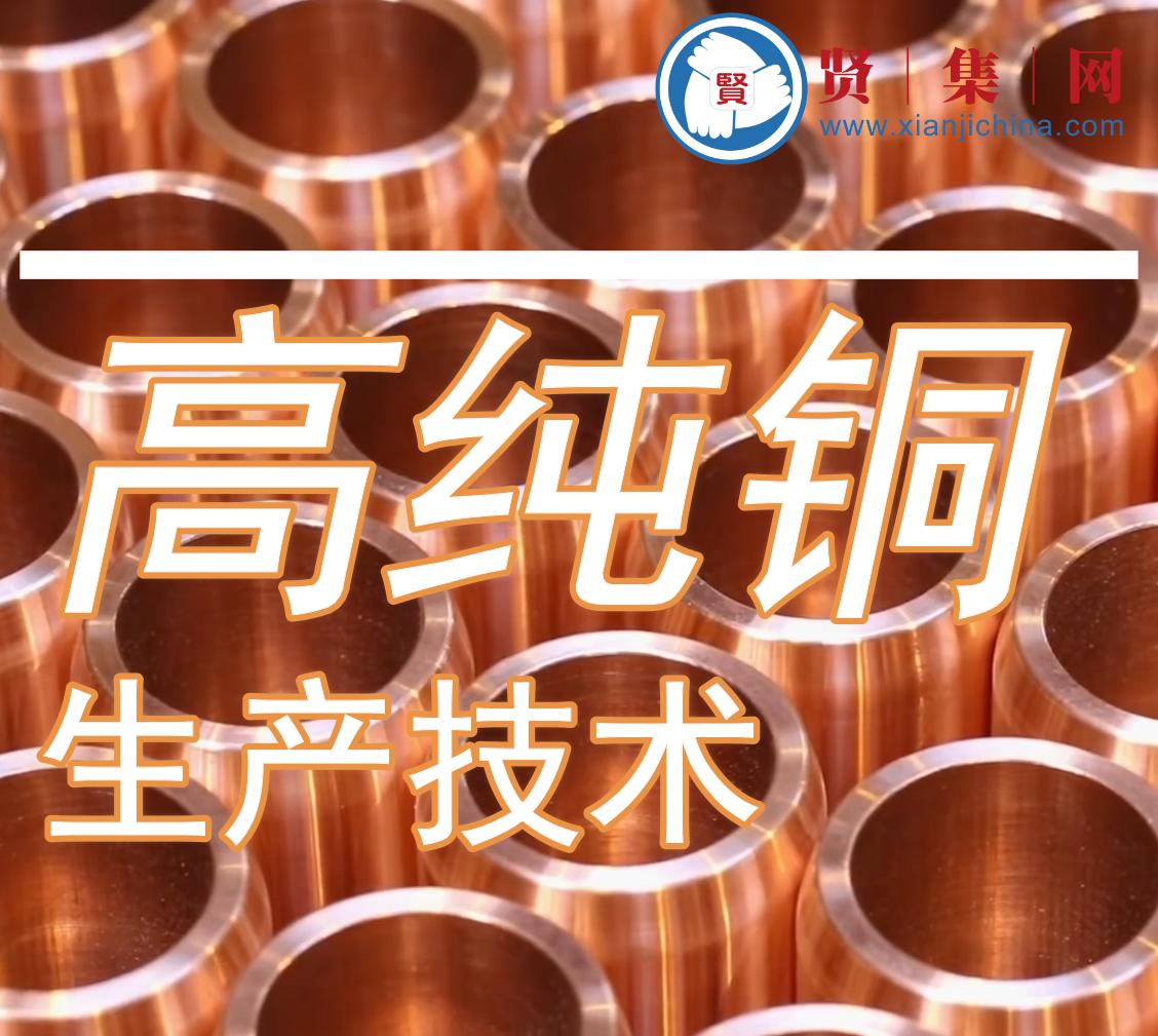 高純銅生產技術