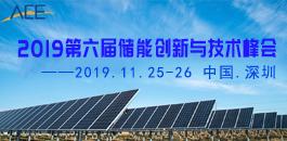 第六届储能创新与技术峰会