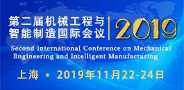 2019第二届机械工程与智能制造国际会议