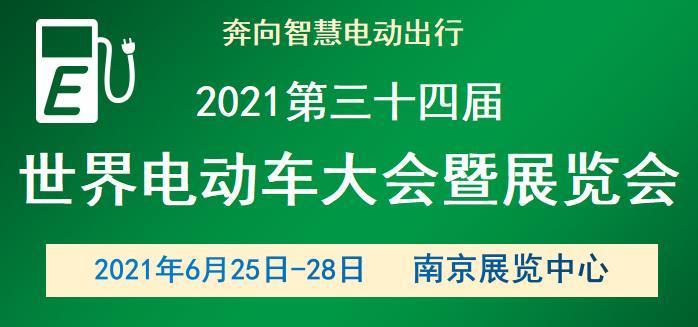 2021年第34届世界电动车大会暨展览会 (EVS34)