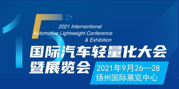 2021(第十五届)国际汽车轻量化大会暨展览会(ALCE2021)