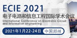 2021電子電路和信息工程國際學術會議