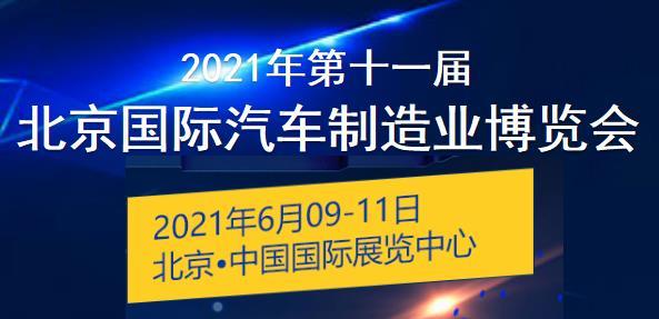 2021年第十一屆北京國際汽車制造業博覽會
