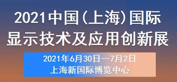 DIC EXPO 2021國際顯示技術及應用創新展