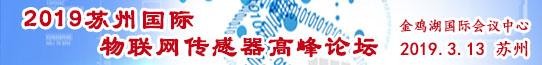 2019苏州国际物联网传感器高峰论坛