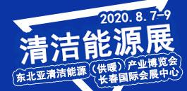 2020中国·东北亚清洁太阳神(供暖)产业博览会