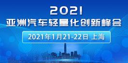 2021亞洲汽車輕量化創新峰會