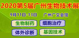 2020廣州生物技術展 |廣州生物制藥展|生物分析儀器展