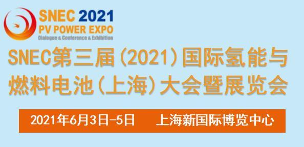 SNEC第三屆(2021)國際氫能與燃料電池(上海)大會暨展覽會