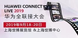 2019华为全联接大会