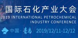 IPIC2019國際石化產業大會