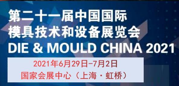 2021中国国际模具技术和设备展览会