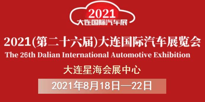 2021(第二十六届)大连国际汽车展览会