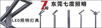 东莞七度照明科技有限公司