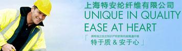 上海特安纶纤维有限公司