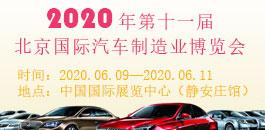 BIAME-2020年第十一屆北京國際汽車制造業博覽會